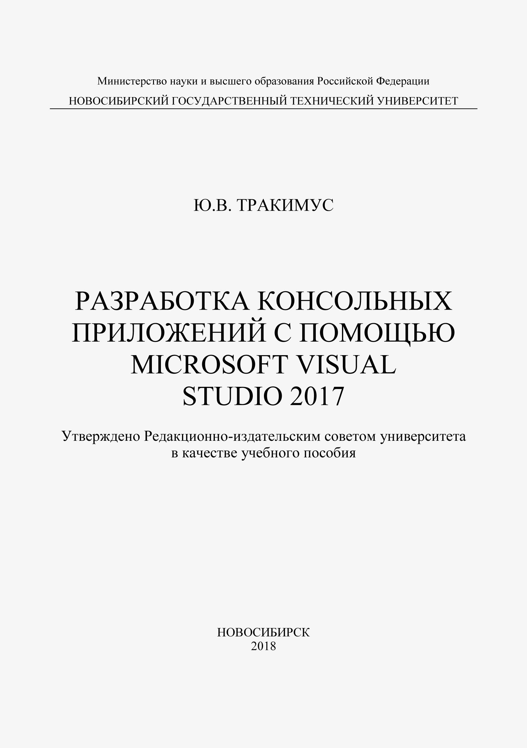 Юрий Тракимус Разработка консольных приложений с помощью Microsoft Visual Studio 2017 microsoft visual studio 2010 a beginner s guide