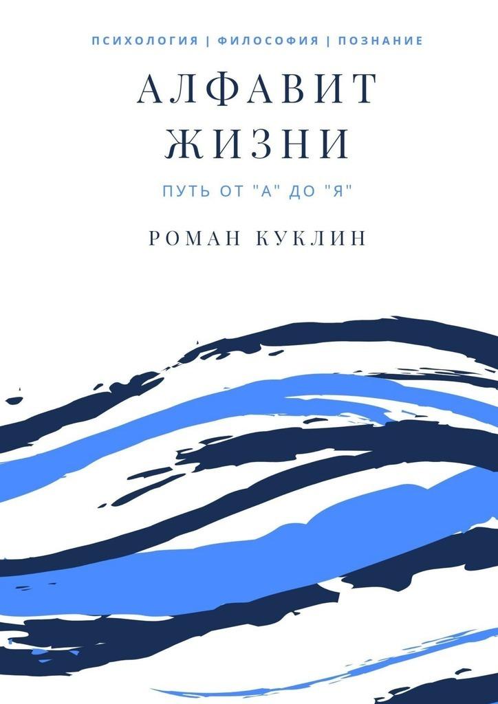 Роман Куклин Алфавит жизни