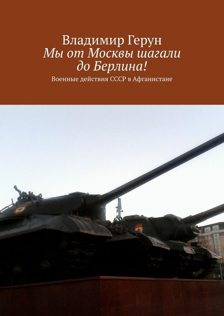 Мы отМосквы шагали доБерлина! Военные действия СССР вАфганистане