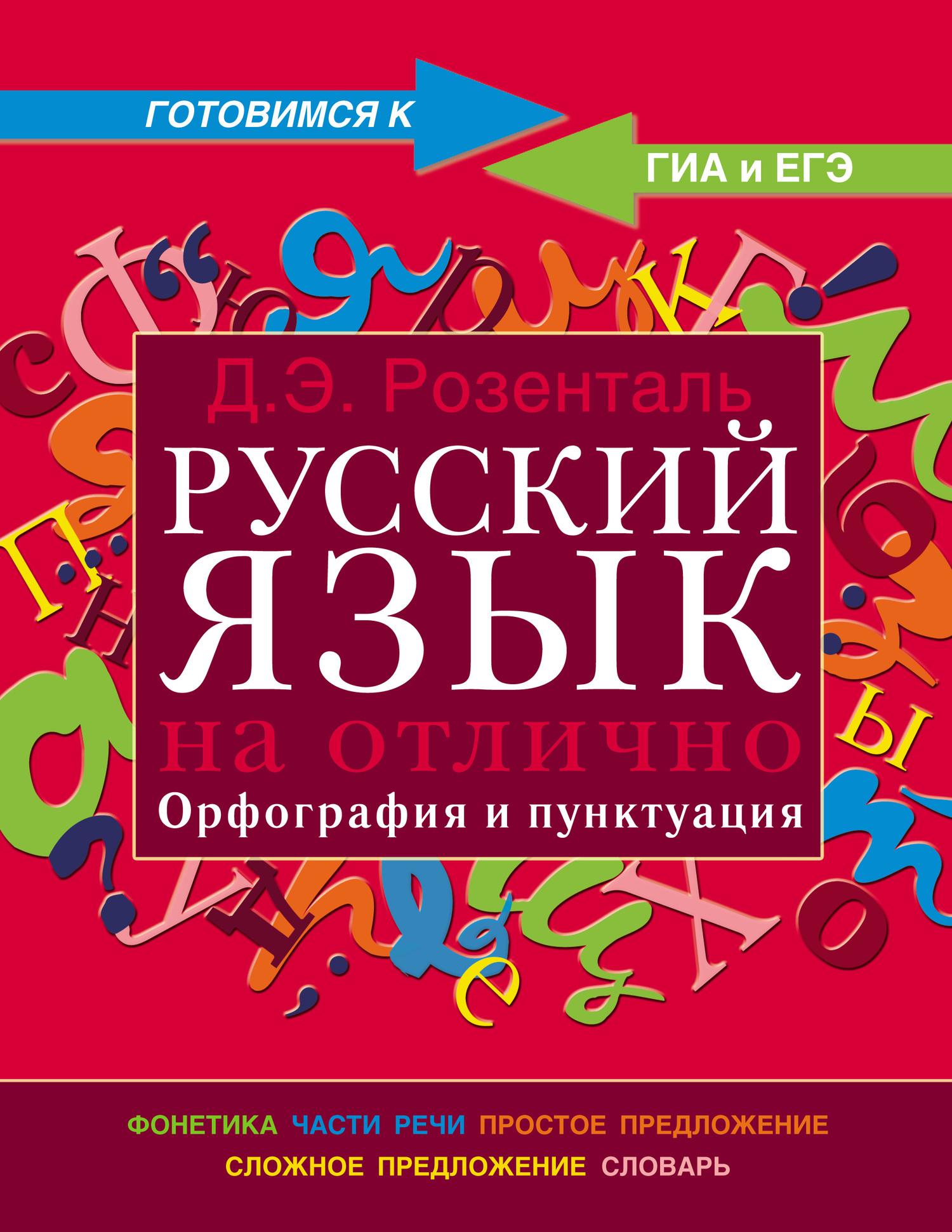 цена на Дитмар Розенталь Русский язык на отлично. Орфография и пунктуация