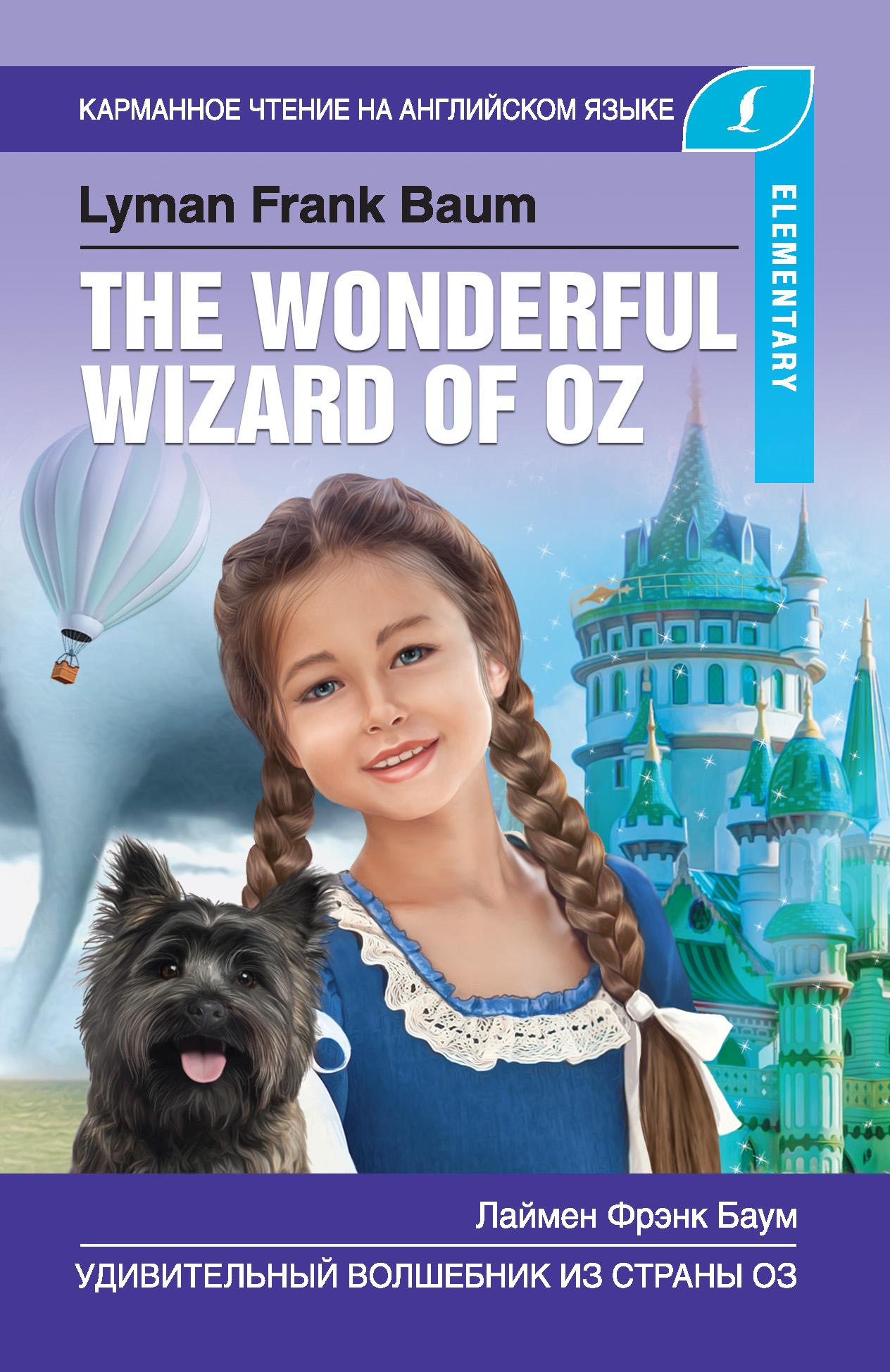 Фото - Лаймен Фрэнк Баум Удивительный волшебник из Страны Оз / The Wonderful Wizard of Oz баум л чудеса страны оз the magic of oz mp3