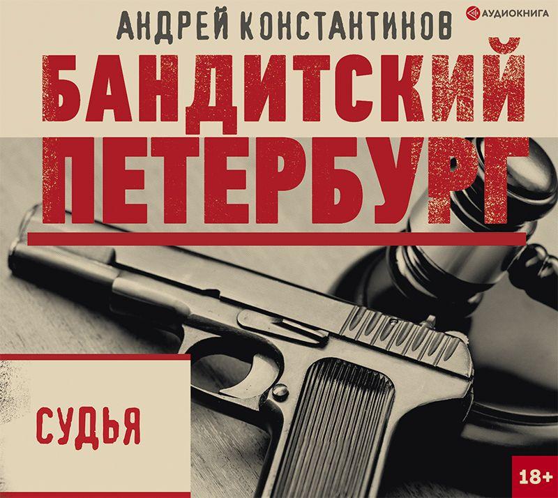 Андрей Константинов Судья андрей константинов сочинитель
