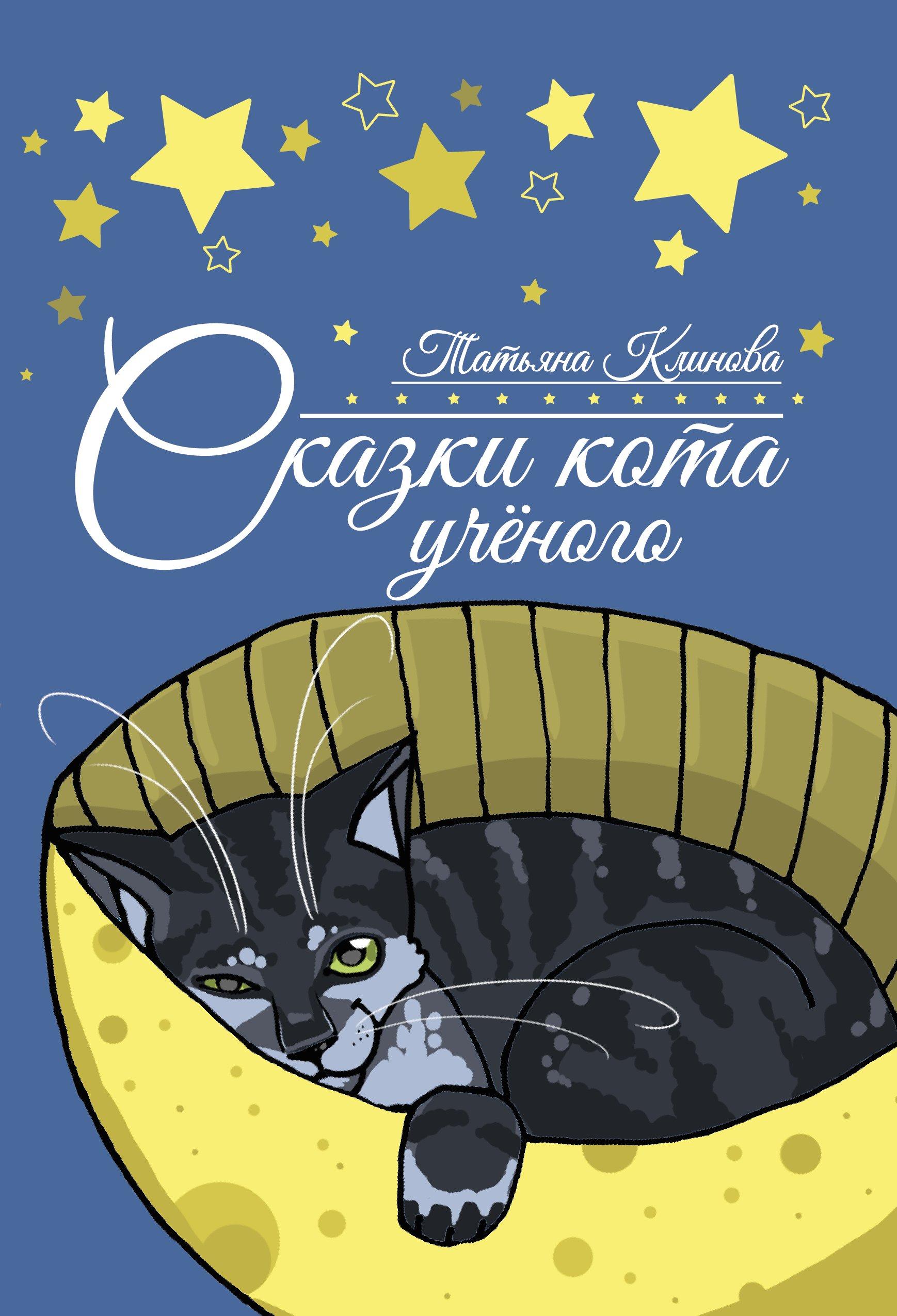 Татьяна Клинова Сказки кота ученого все цены