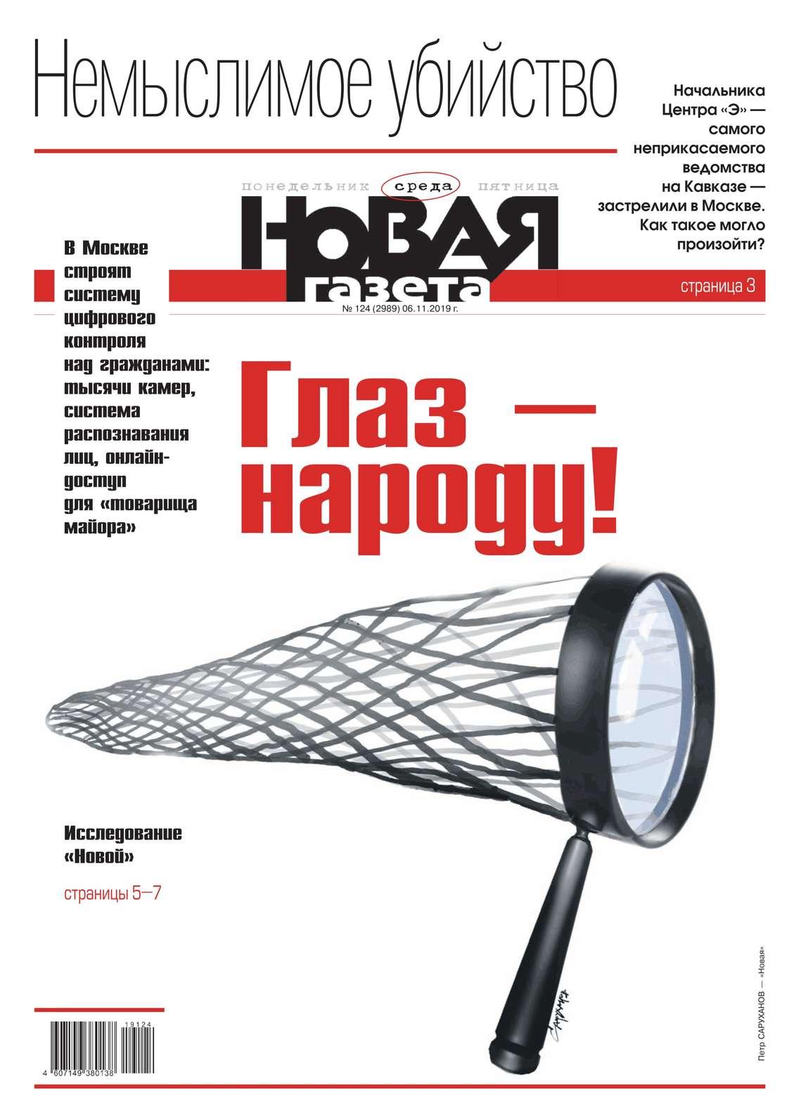 Новая Газета 124-2019