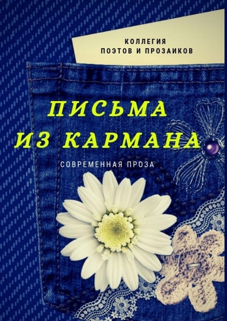 Мария Бутырская Письма изкармана нуровская мария письма любви