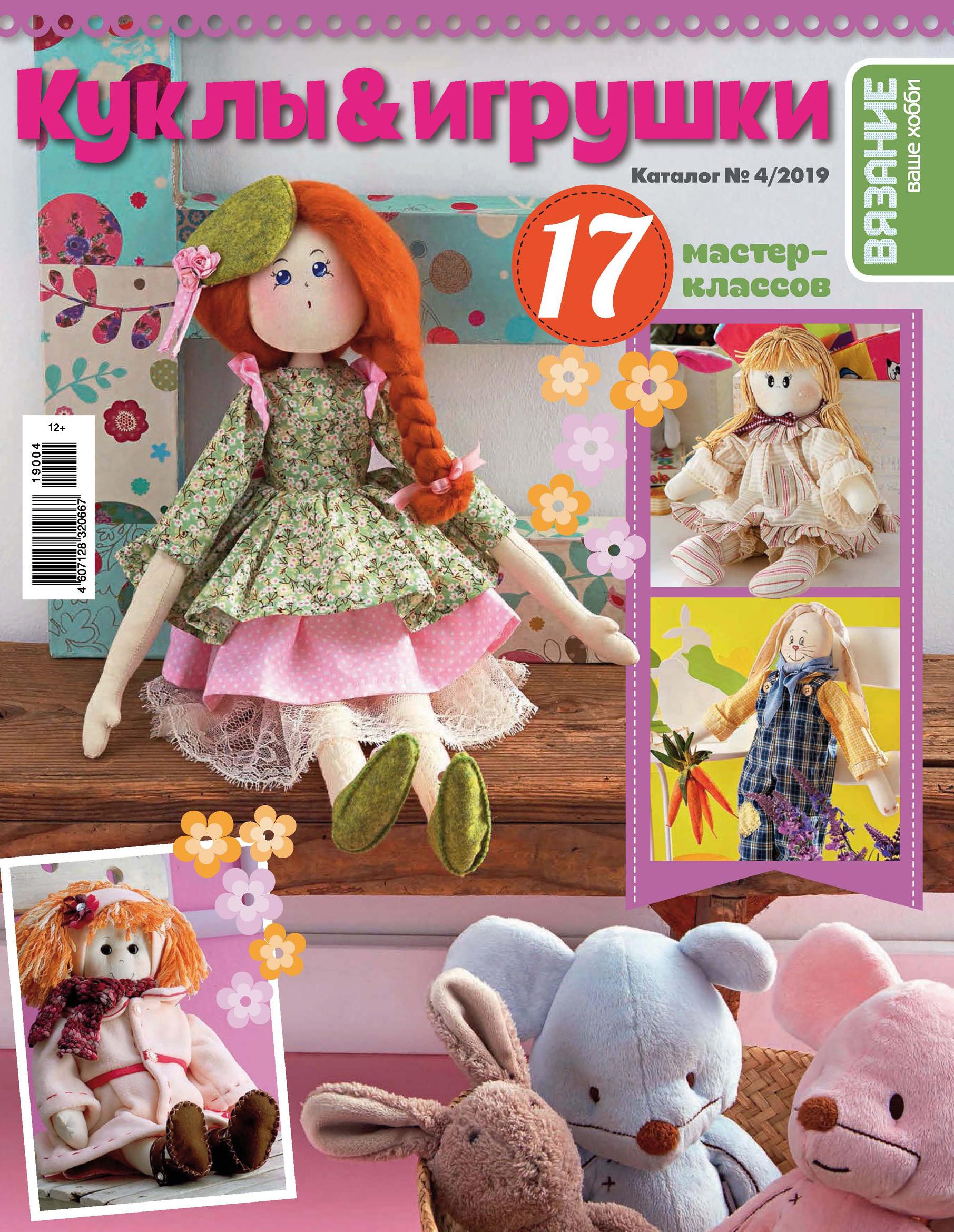 Вязание – ваше хобби. Каталог №4/2019. Куклы и игрушки