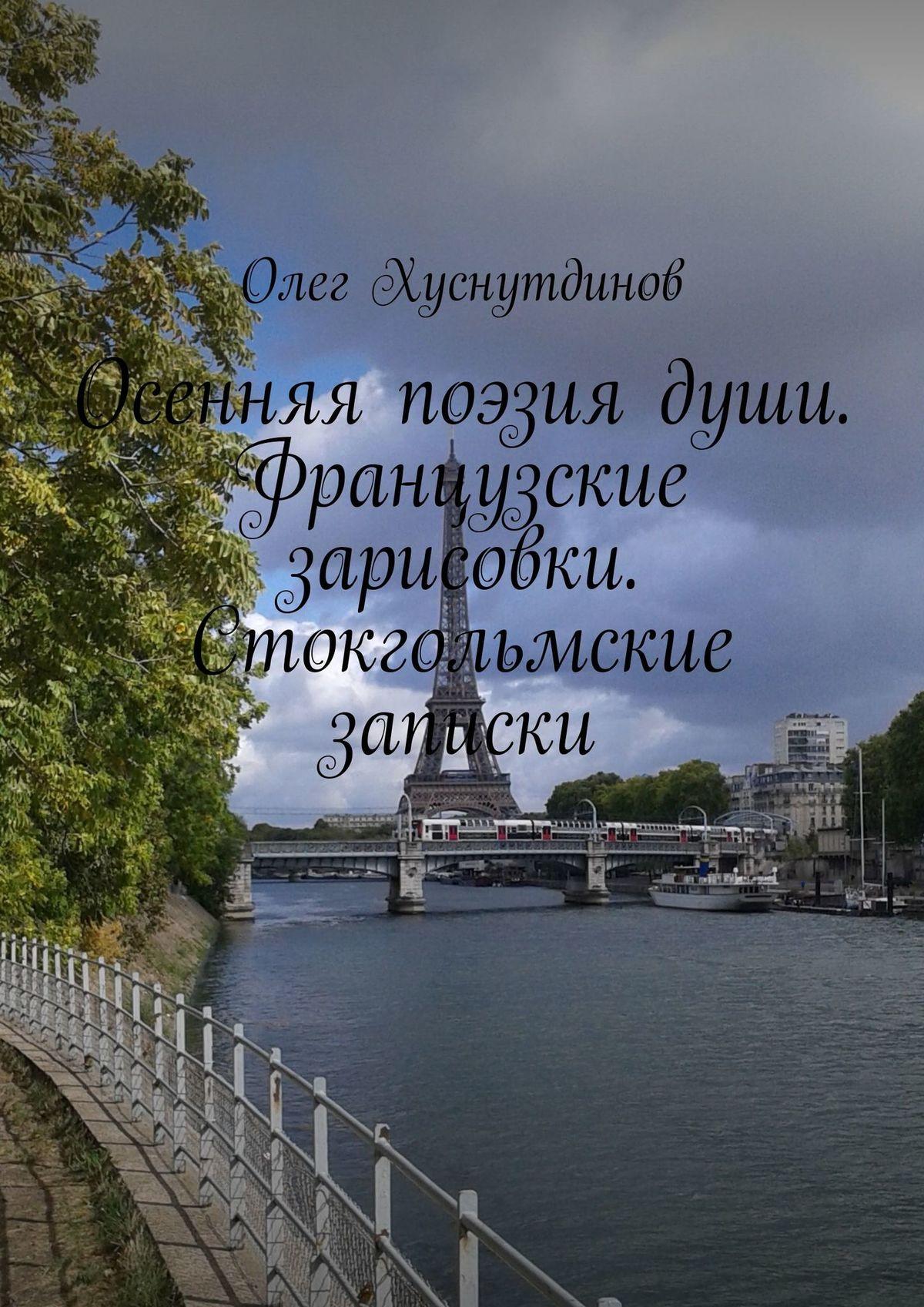 цена на Олег Хуснутдинов Осенняя поэзия Души. Французские зарисовки