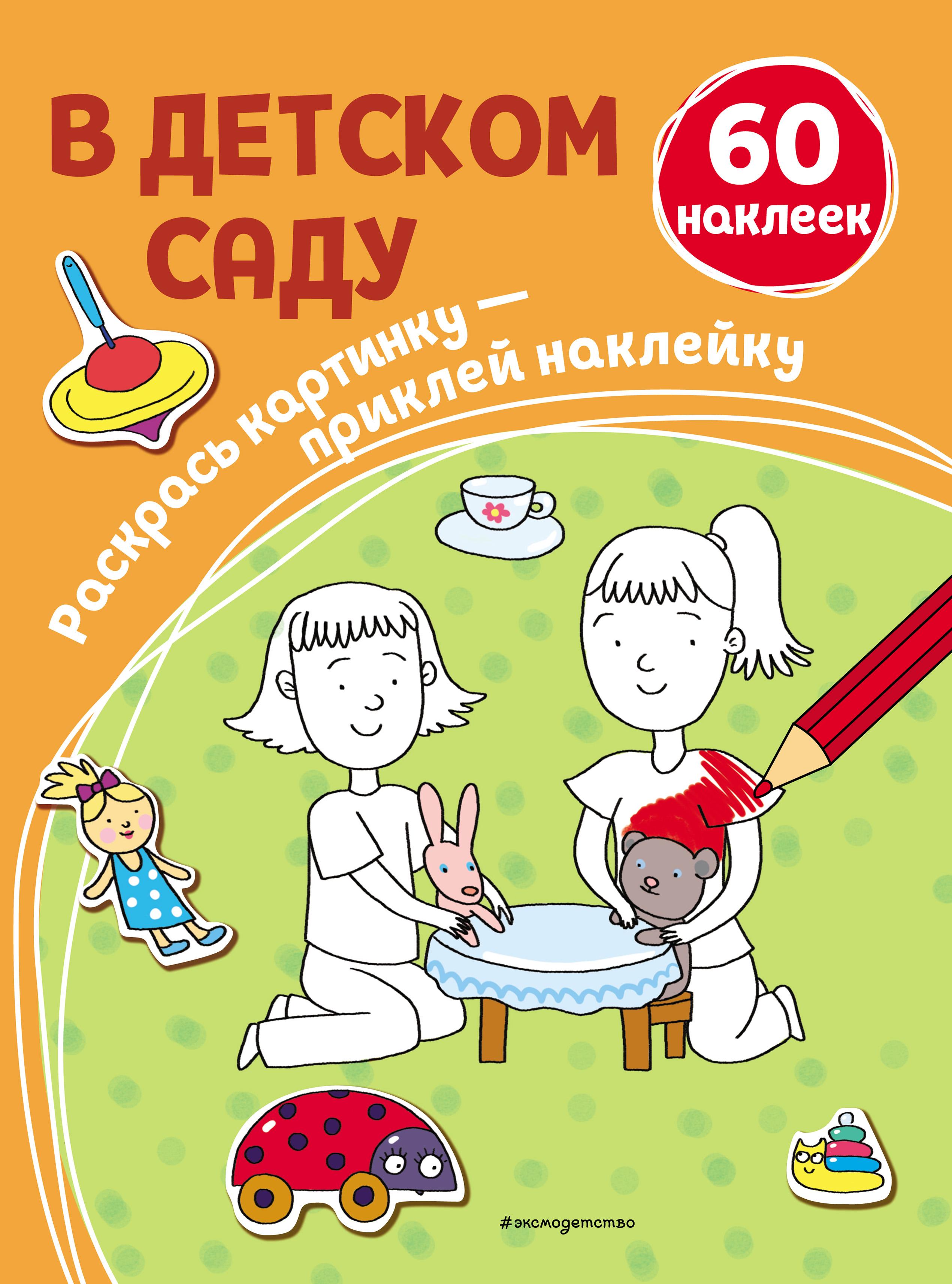 Отсутствует В детском саду