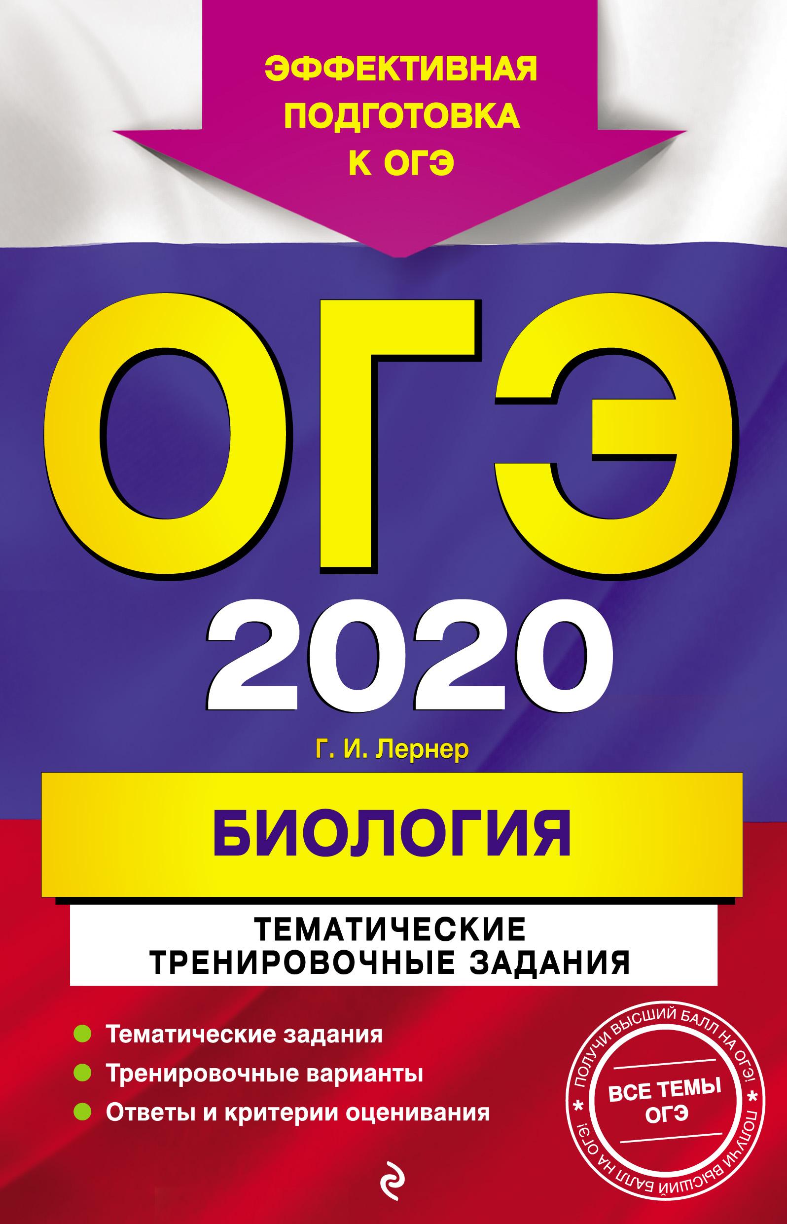 Г. И. Лернер ОГЭ-2020. Биология. Тематические тренировочные задания