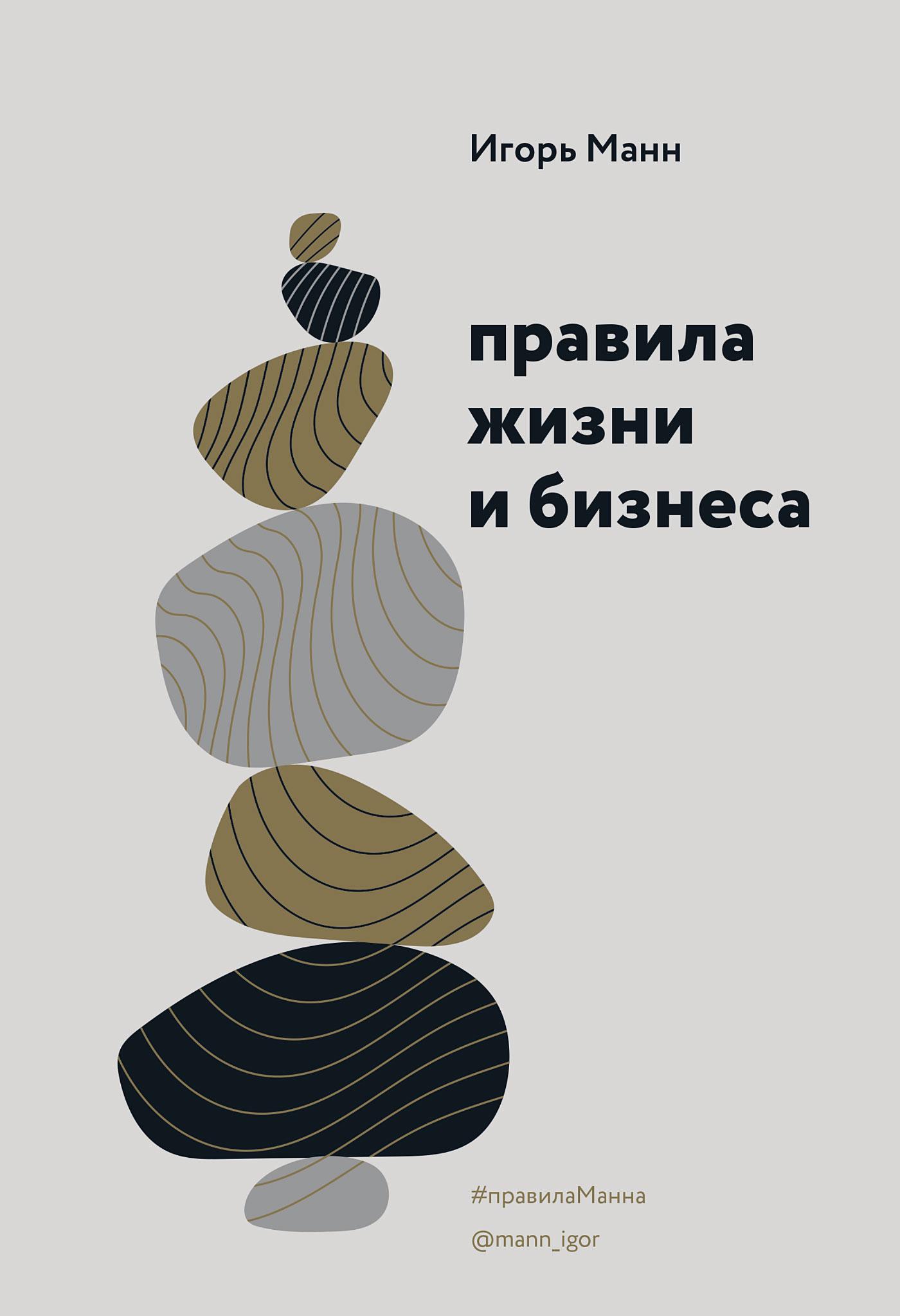 Игорь Манн Правила жизни и бизнеса