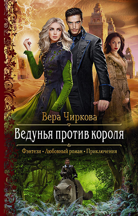 Вера Чиркова «Ведунья против короля»