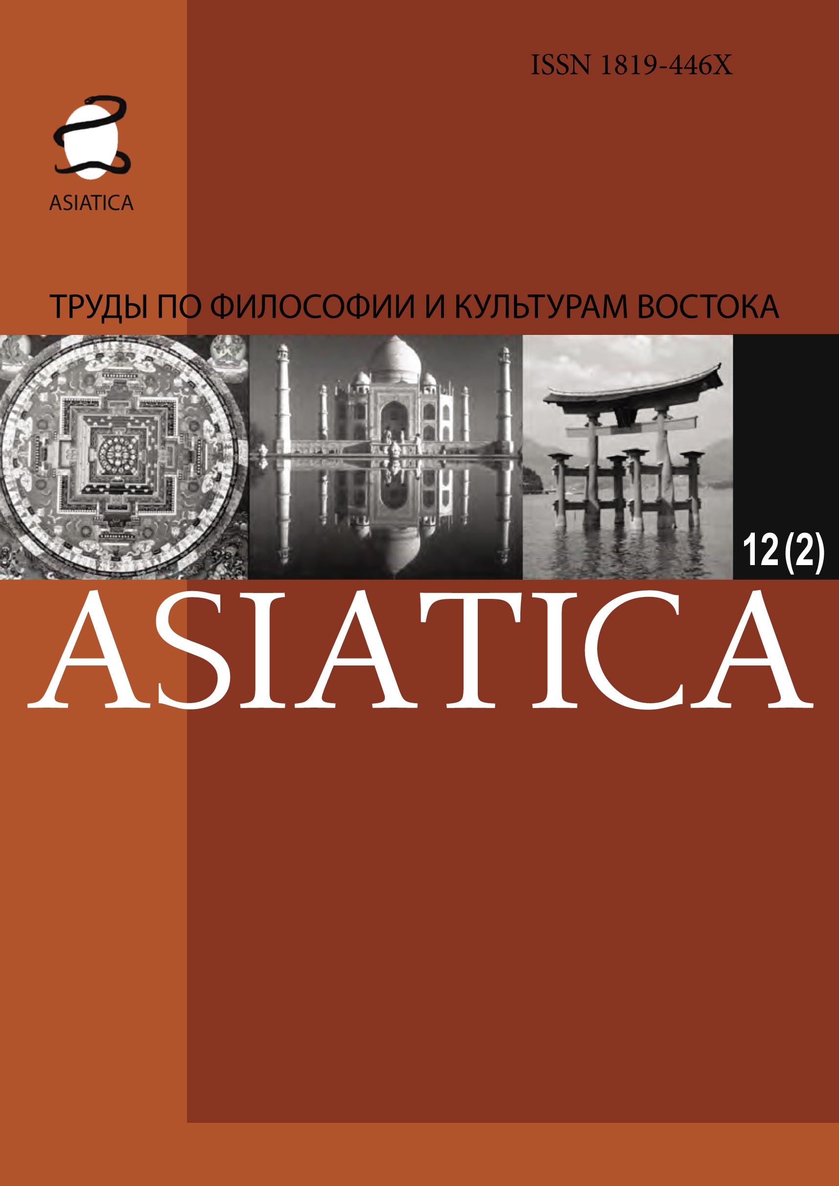 ASIATICA. Труды по философии и культурам Востока. Выпуск 12(2)