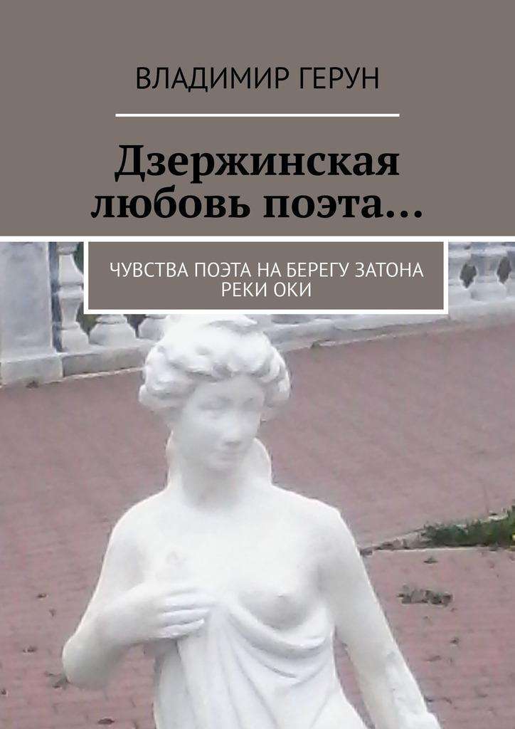 Владимир Герун Дзержинская любовь поэта… Чувства поэта наберегу затона рекиОки брукс карен я стану тобой