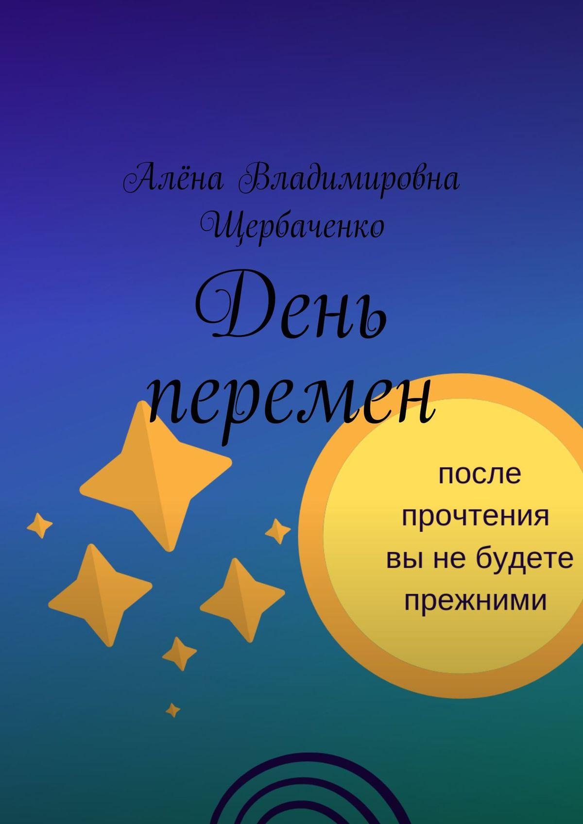 Алёна Владимировна Щербаченко День перемен