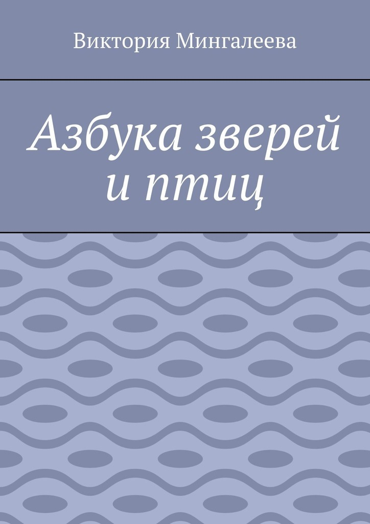 Виктория Мингалеева Азбука зверей иптиц балан лариса азбука для будущих родителей
