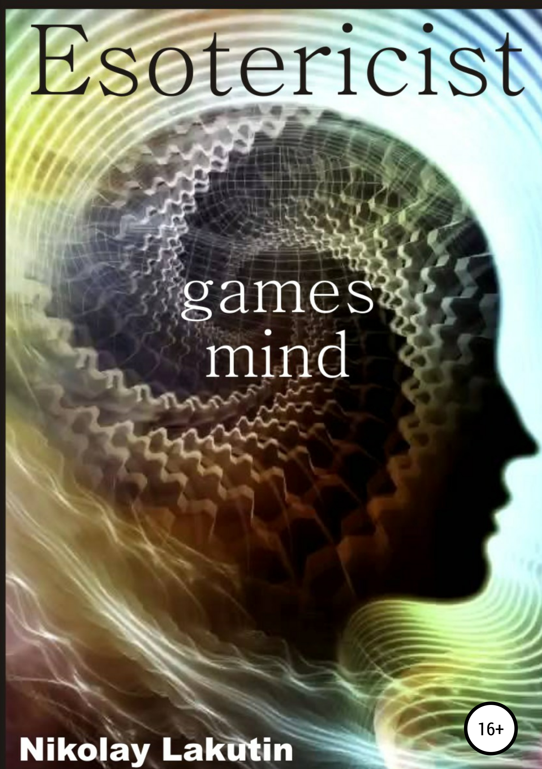 Nikolay Lakutin Esotericist. Mind games all we know