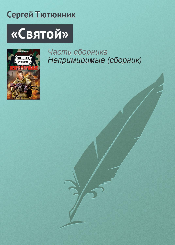 Сергей Тютюнник «Святой»