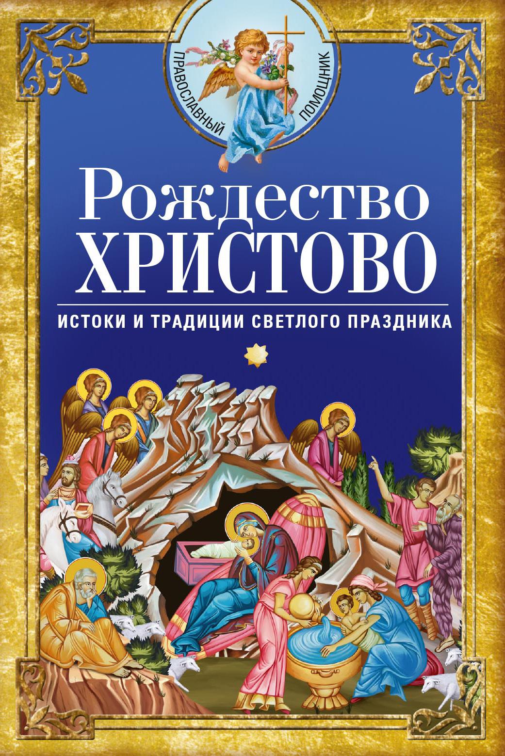 rozhdestvo khristovo istoki i traditsii svetlogo prazdnika