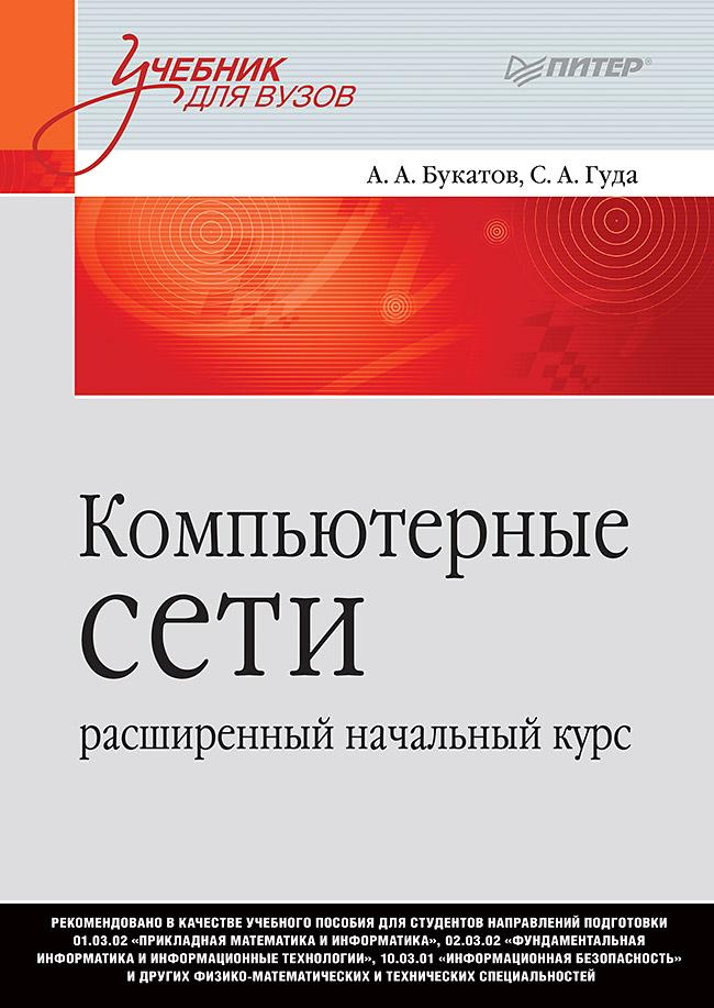 А. А. Букатов Компьютерные сети: расширенный начальный курс николай долозов компьютерные сети
