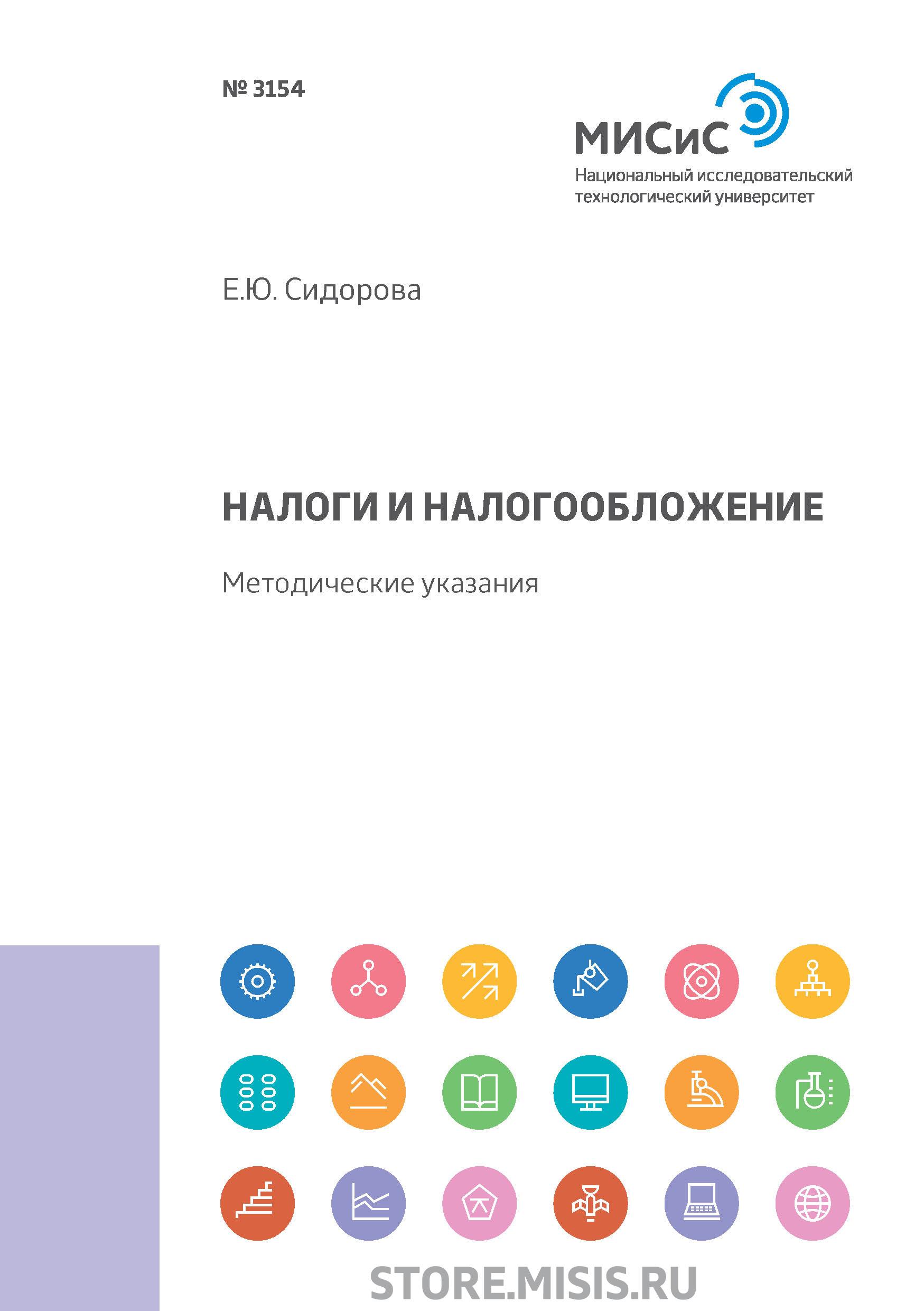 Е. Ю. Сидорова Налоги и налогообложение