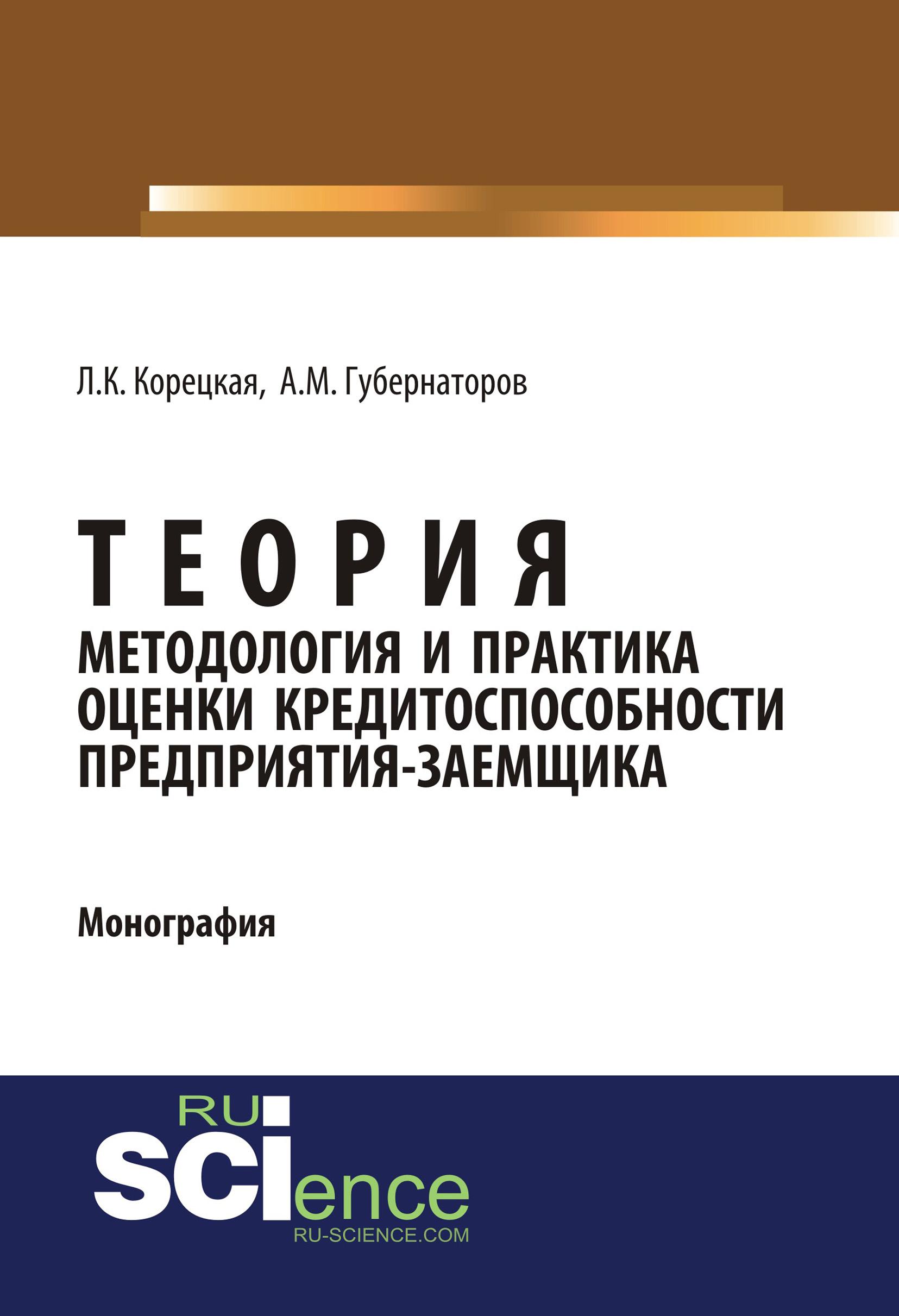 Алексей Михайлович Губернаторов Теория, методология и практика оценки кредитоспособности предприятия-заемщика