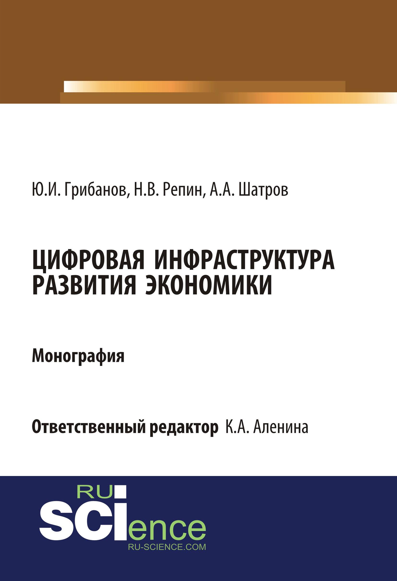 Юрий Грибанов Цифровая инфраструктура развития экономики