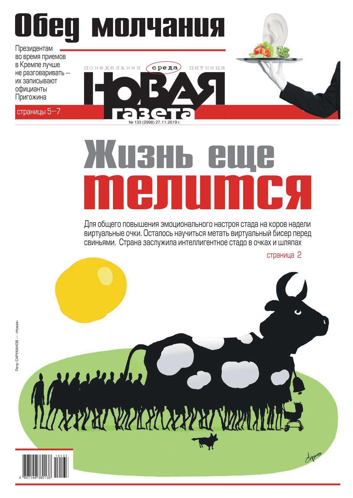 Редакция газеты Новая Газета Новая Газета 133-2019 цена