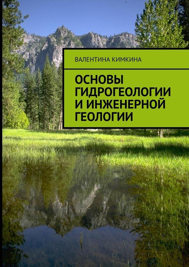 цена на Валентина Михайловна Кимкина Основы гидрогеологии иинженерной геологии