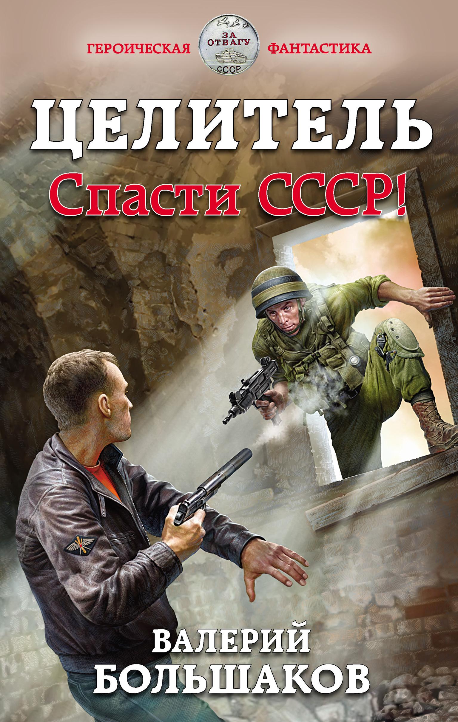 Валерий Большаков - Целитель. Спасти СССР!