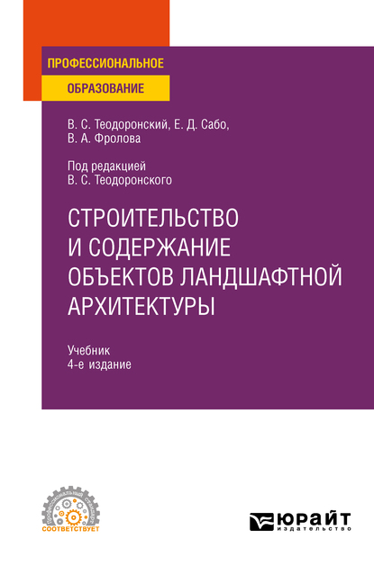 Строительство и содержание объектов ландшафтной архитектуры 4-е изд., испр. и доп. Учебник для СПО фото