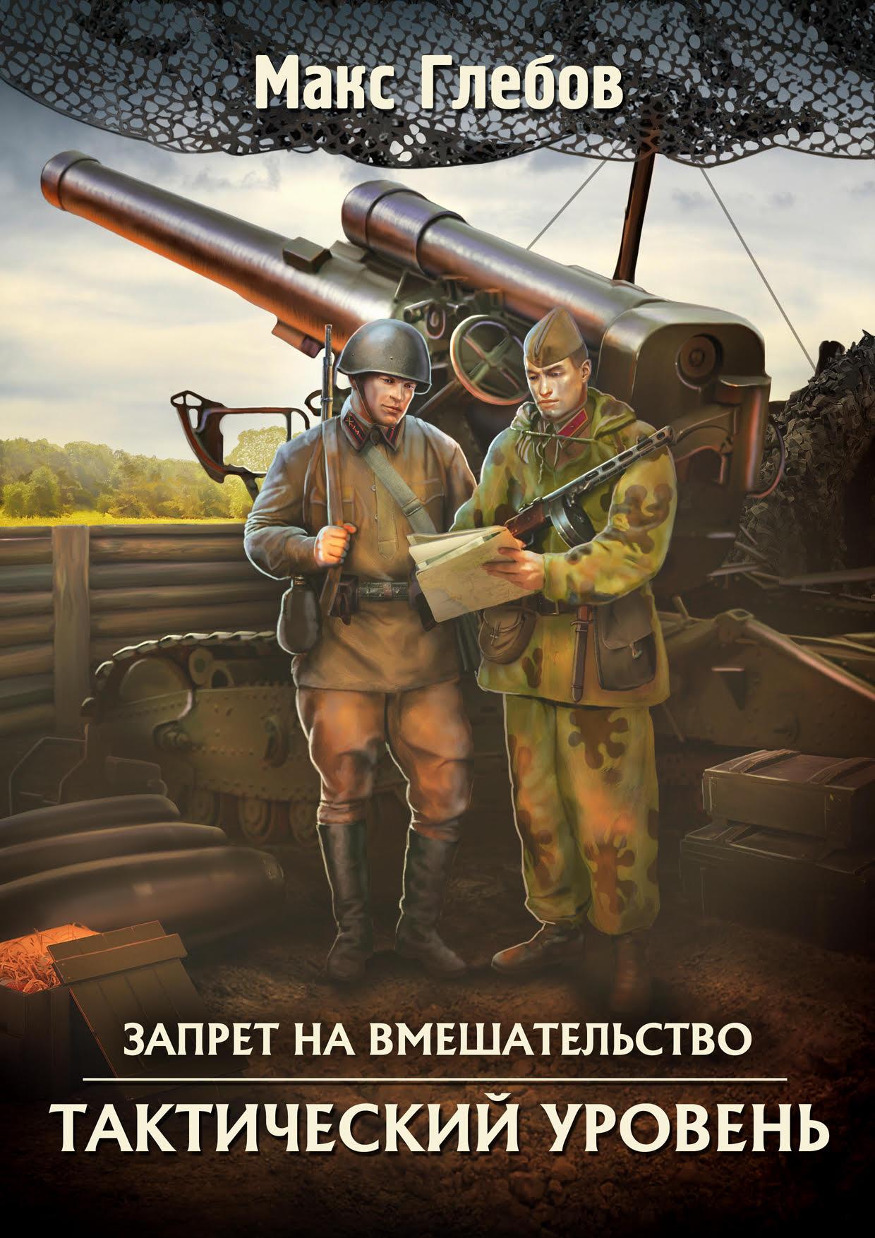 Макс Глебов «Тактический уровень»
