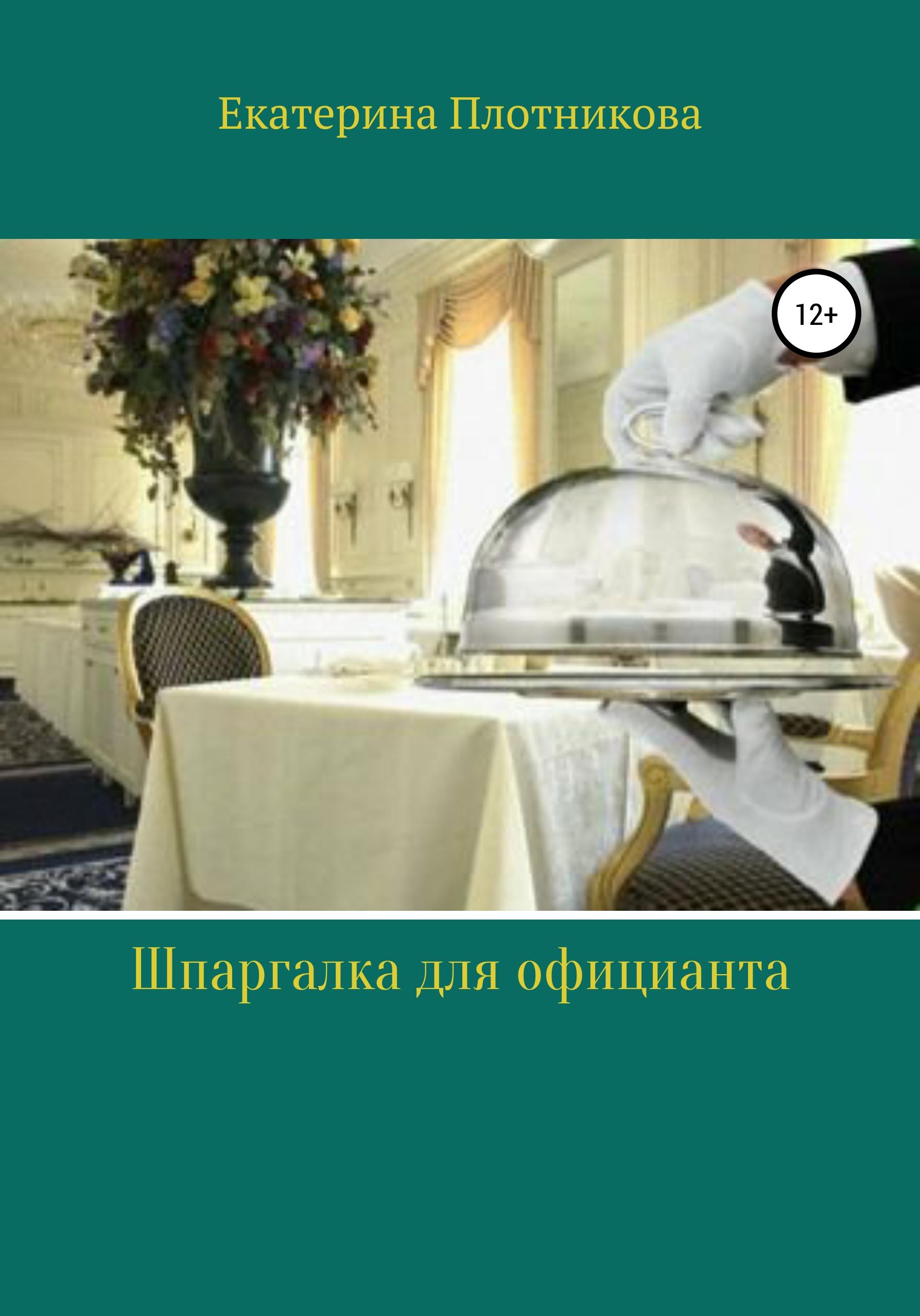 Екатерина Павловна Плотникова Шпаргалка для официанта набор солонок официант taching