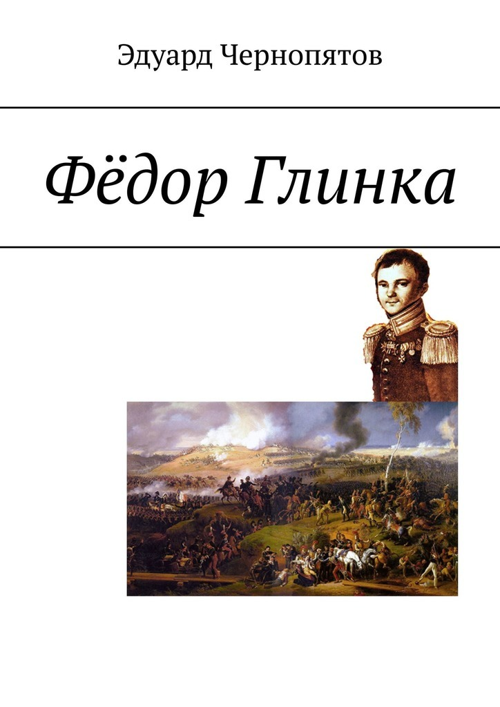 Эдуард Чернопятов Фёдор Глинка