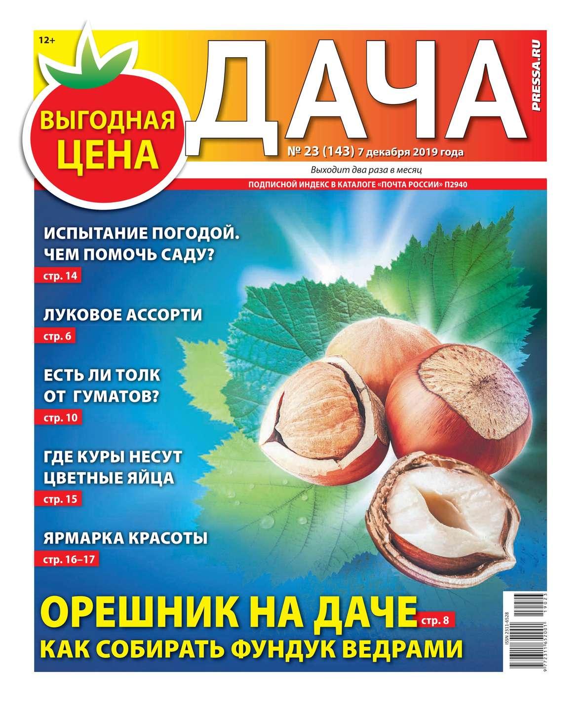 Дача Pressa.ru 23-2019