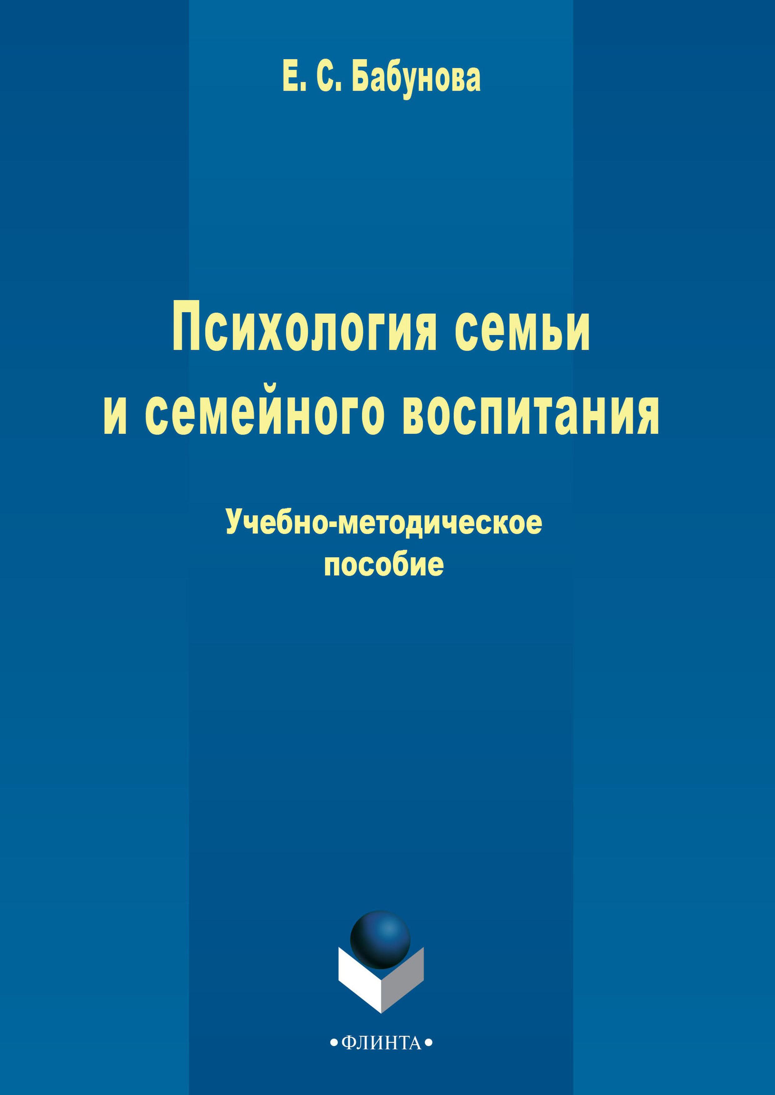 Елена Бабунова Психология семьи и семейного воспитания г м андреева социальная психология учебник