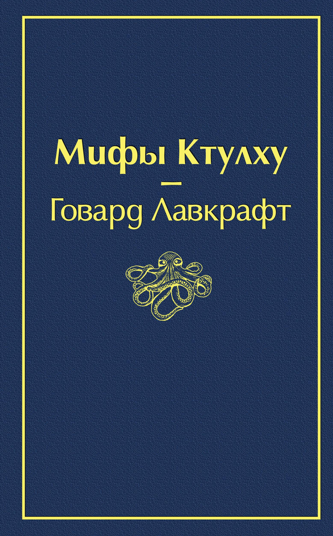 Говард Филлипс Лавкрафт Мифы Ктулху