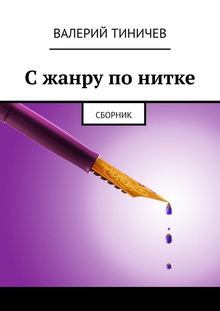 Валерий Тиничев Сжанру понитке. Сборник валерий тимофеев дерево желаний сказки иистории