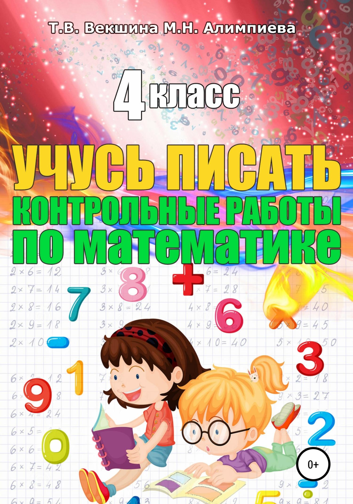Учусь писать конрольные работы по математике. 4 класс ( М. Н. Алимпиева  )