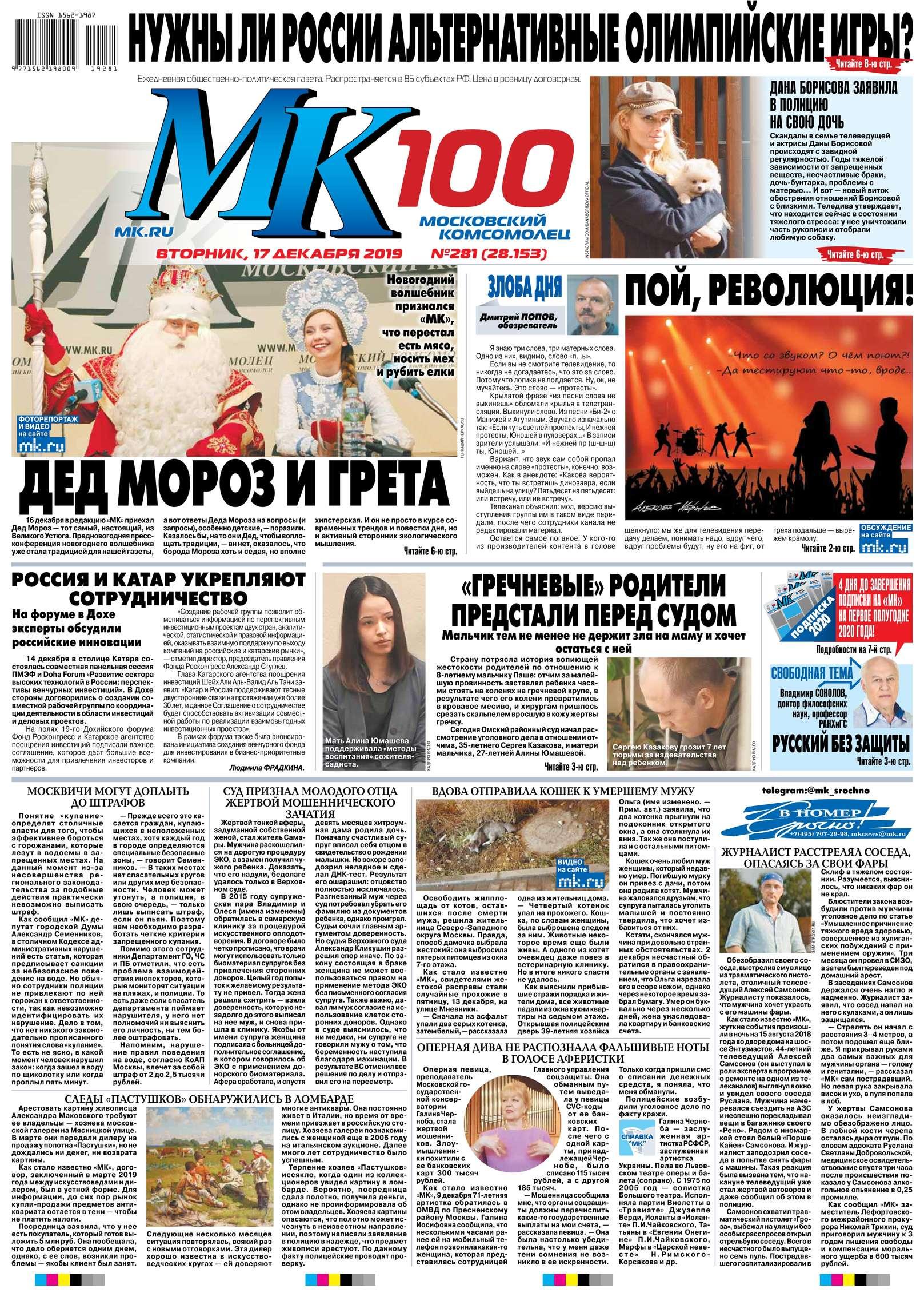 Редакция газеты МК Московский Комсомолец МК Московский Комсомолец 281-2019 цена 2017