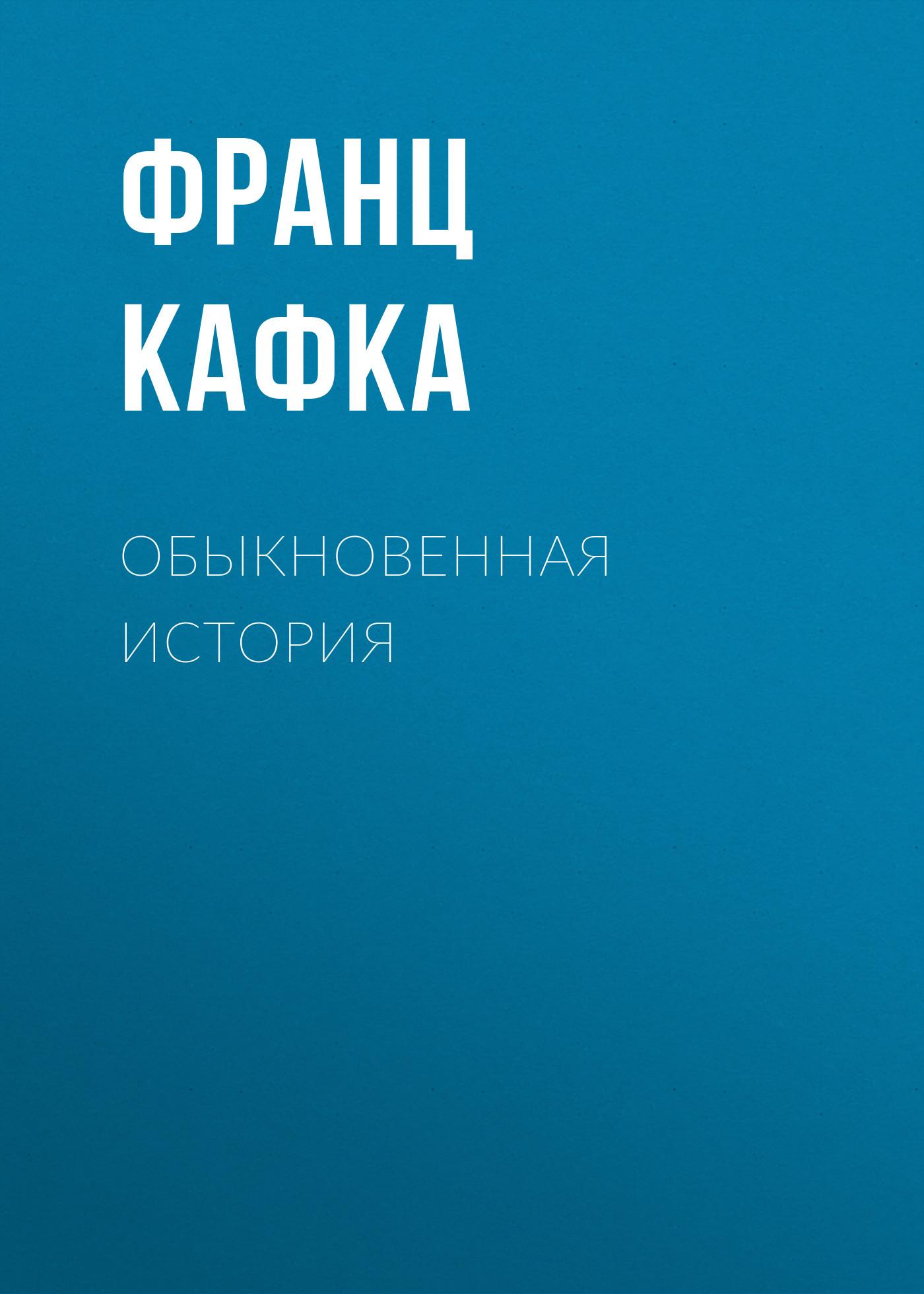 Франц Кафка Обыкновенная история обыкновенная история 2019 01 05t18 00