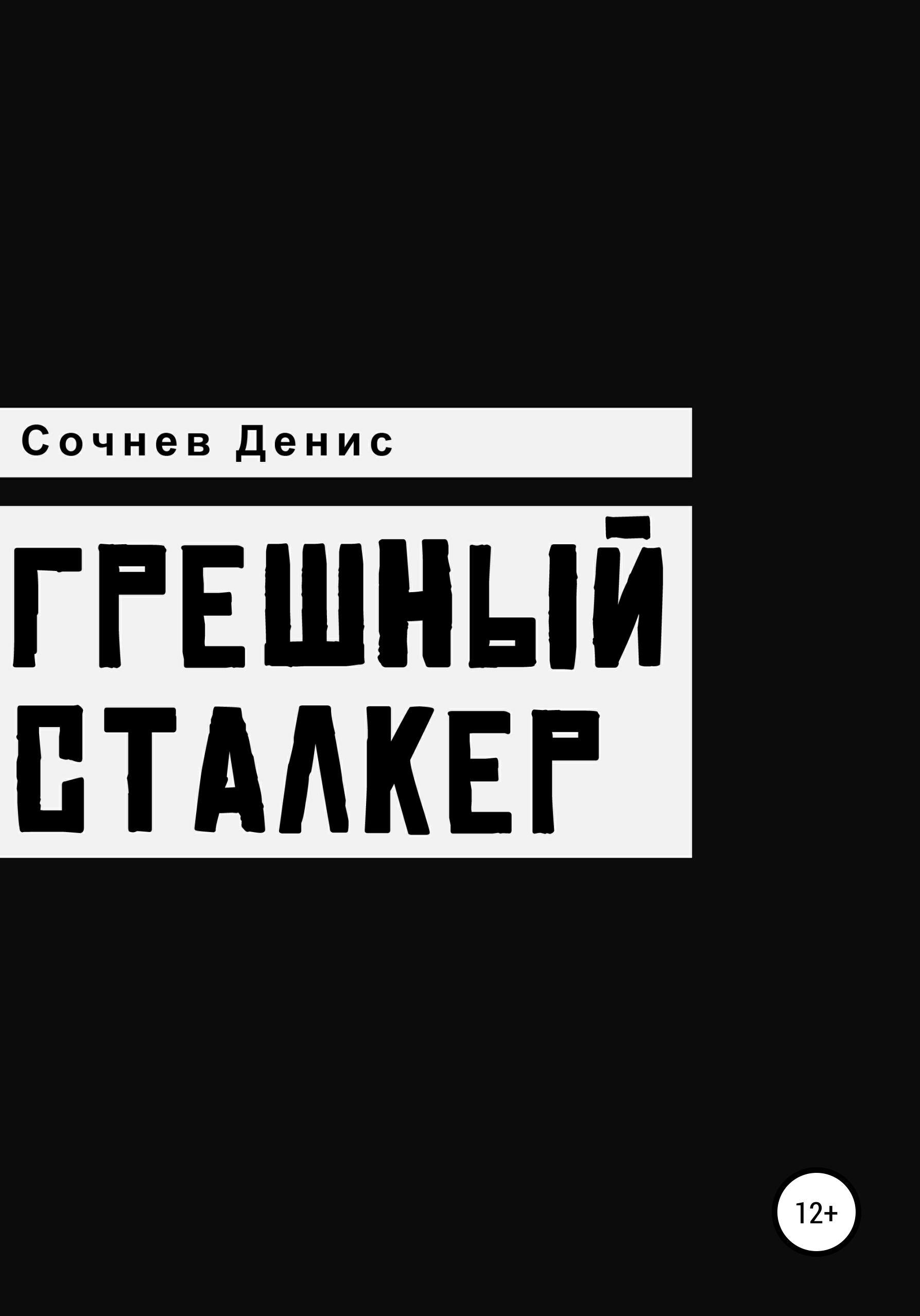 Денис Константинович Сочнев Грешный Сталкер найт рени все совпадения случайны