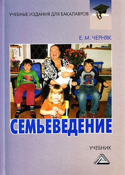 Семьеведение ( Евгения Михайловна Черняк  )