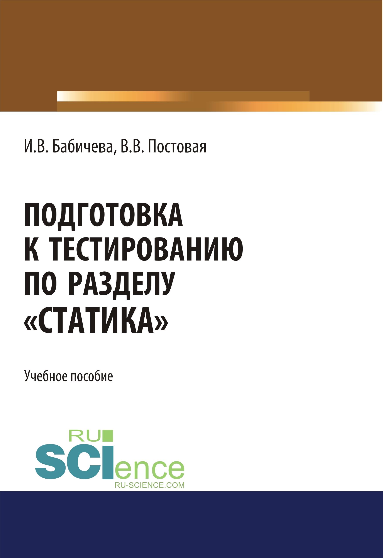 Фото - И. В. Бабичева Подготовка к тестированию по разделу «Статика» валерий синицын теоретическая механика дополнения к общим разделам