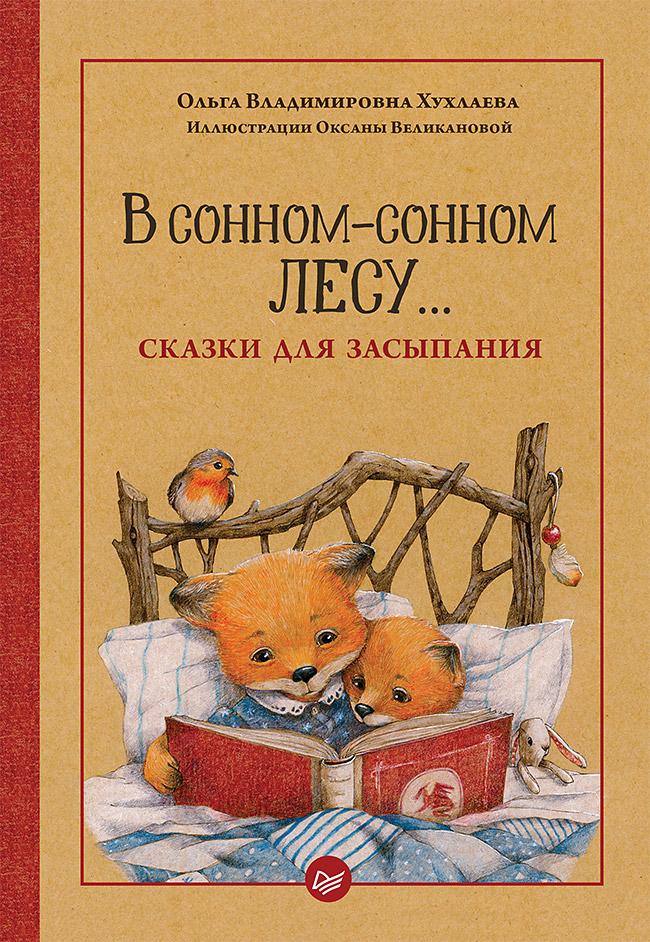 Ольга Хухлаева В сонном-сонном лесу… Сказки для засыпания