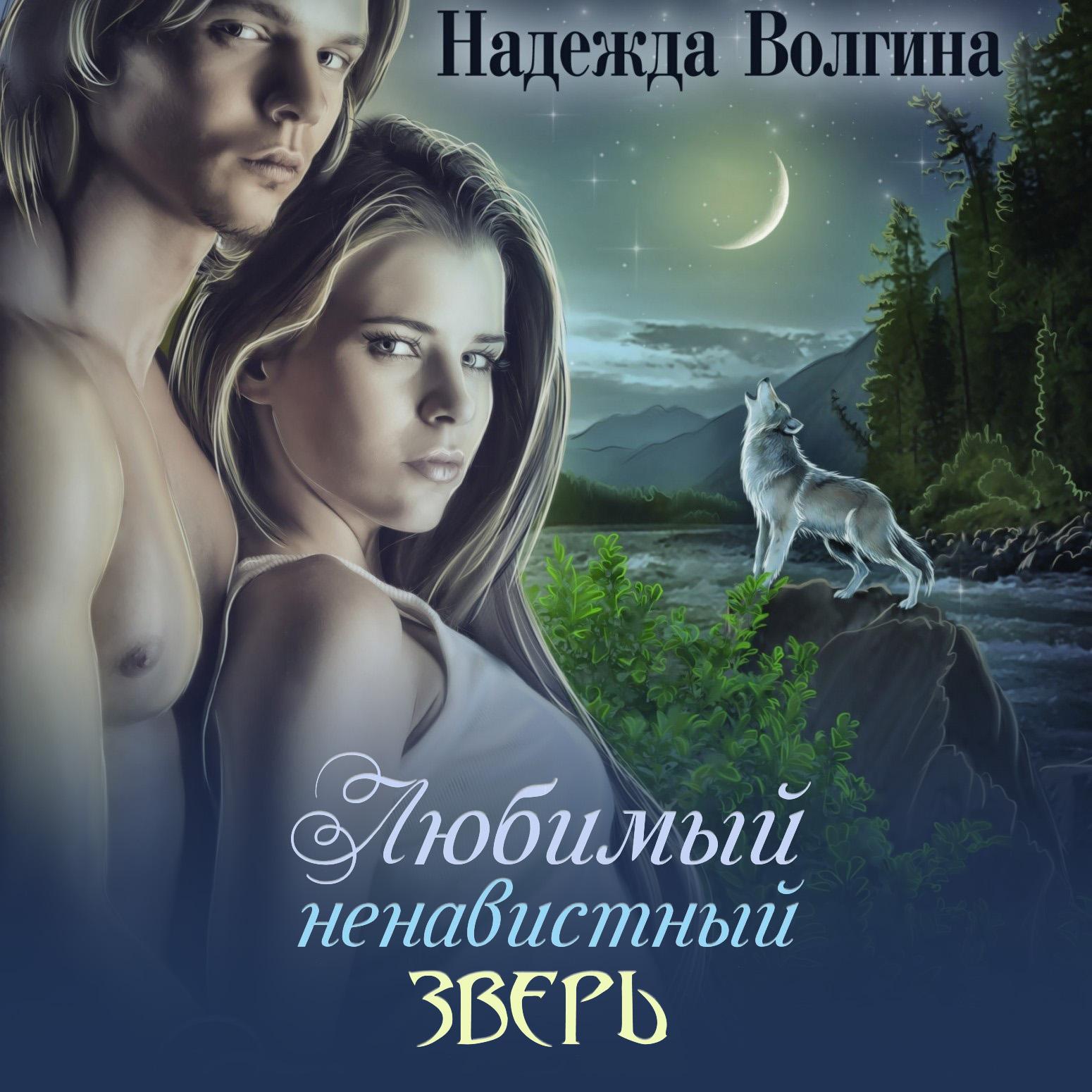 Фото - Надежда Волгина Любимый ненавистный зверь левицкий а я сталкер рождение зоны