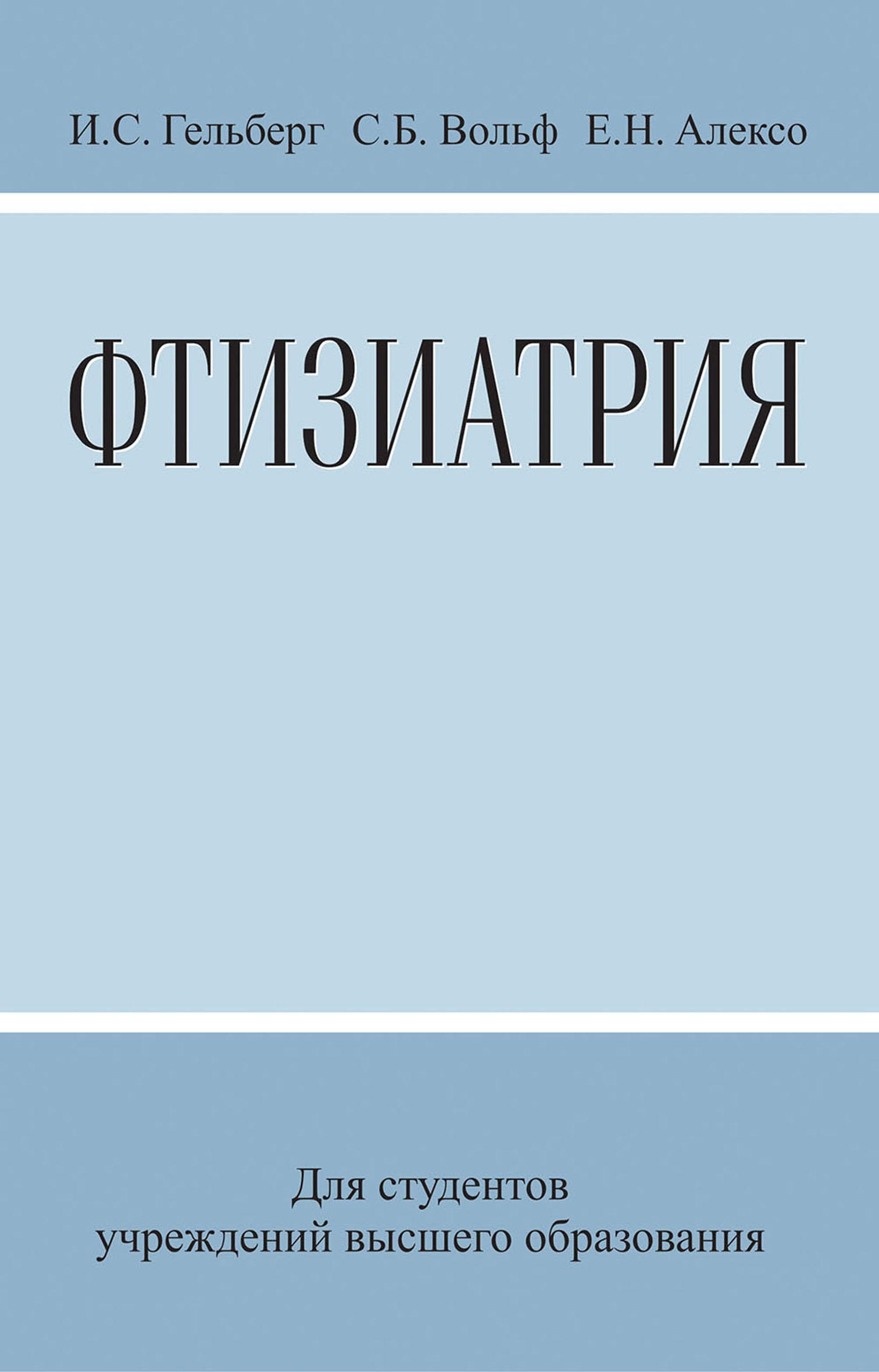 Фтизиатрия ( И. С. Гельберг  )
