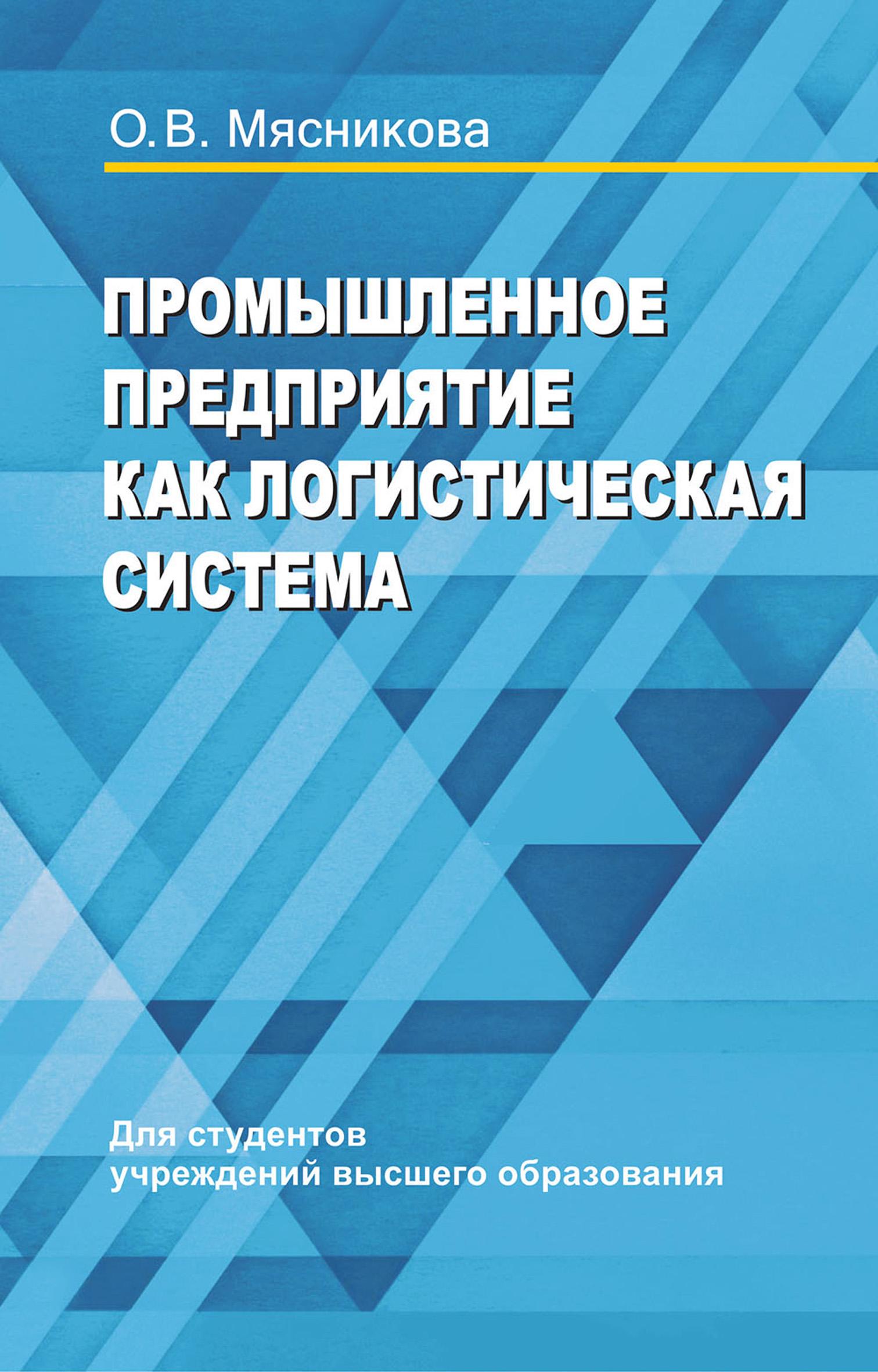 О. В. Мясникова Промышленное предприятие как логистическая система