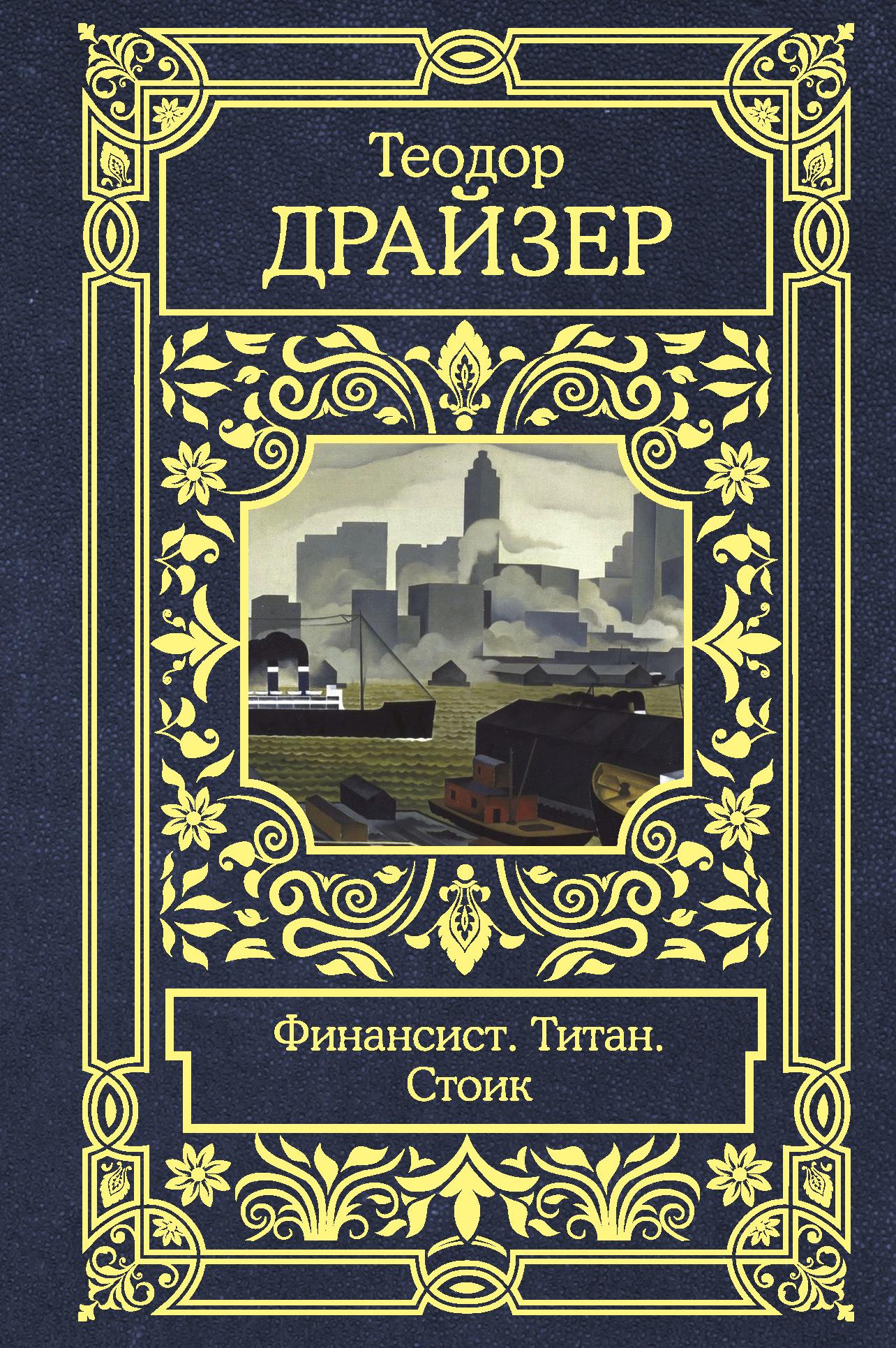 Теодор Драйзер, Марк Волосов «Финансист. Титан. Стоик»