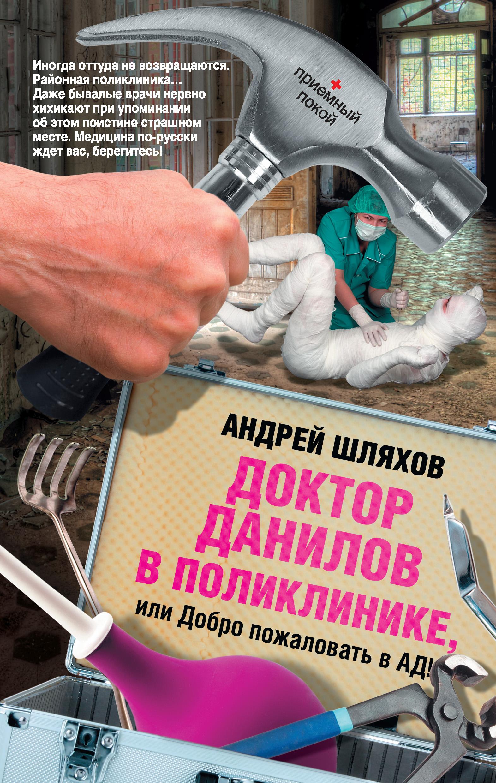 Андрей Шляхов Доктор Данилов в поликлинике, или Добро пожаловать в ад! шляхов а доктор данилов в поликлинике