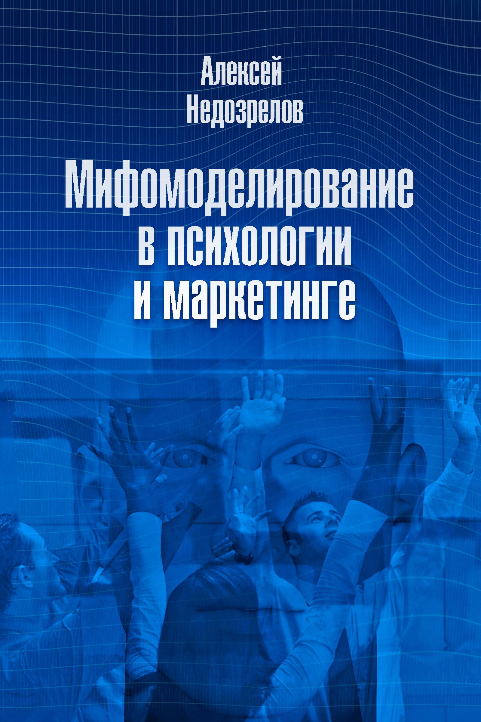 Алексей Недозрелов Мифомоделирование в психологии и маркетинге футболка классическая printio gravity falls keep